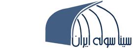 سینا سوله ایران